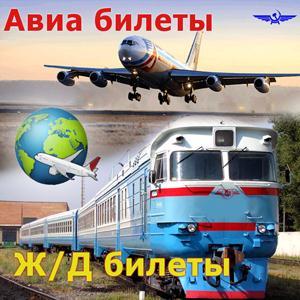 Авиа- и ж/д билеты Кавалерово