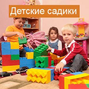 Детские сады Кавалерово