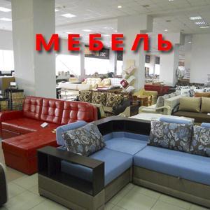 Магазины мебели Кавалерово
