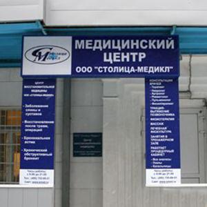 Медицинские центры Кавалерово