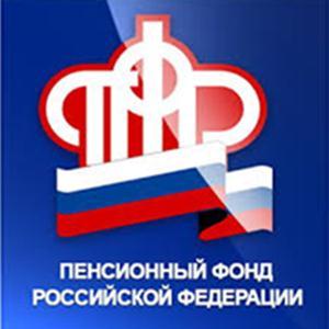 Пенсионные фонды Кавалерово