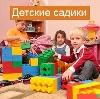 Детские сады в Кавалерово
