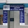 Медицинские центры в Кавалерово
