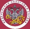 Налоговые инспекции, службы в Кавалерово