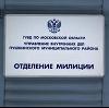 Отделения полиции в Кавалерово