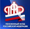 Пенсионные фонды в Кавалерово